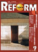 月刊リフォーム9月号.JPG
