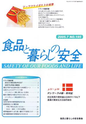shokuhintokurasi07.jpg