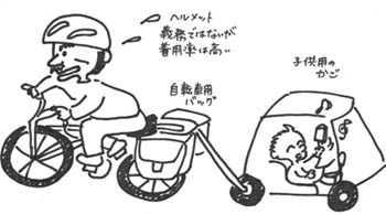 fahrrad_papa.jpg